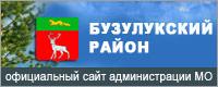 Администрация муниципального образования Бузулукского района